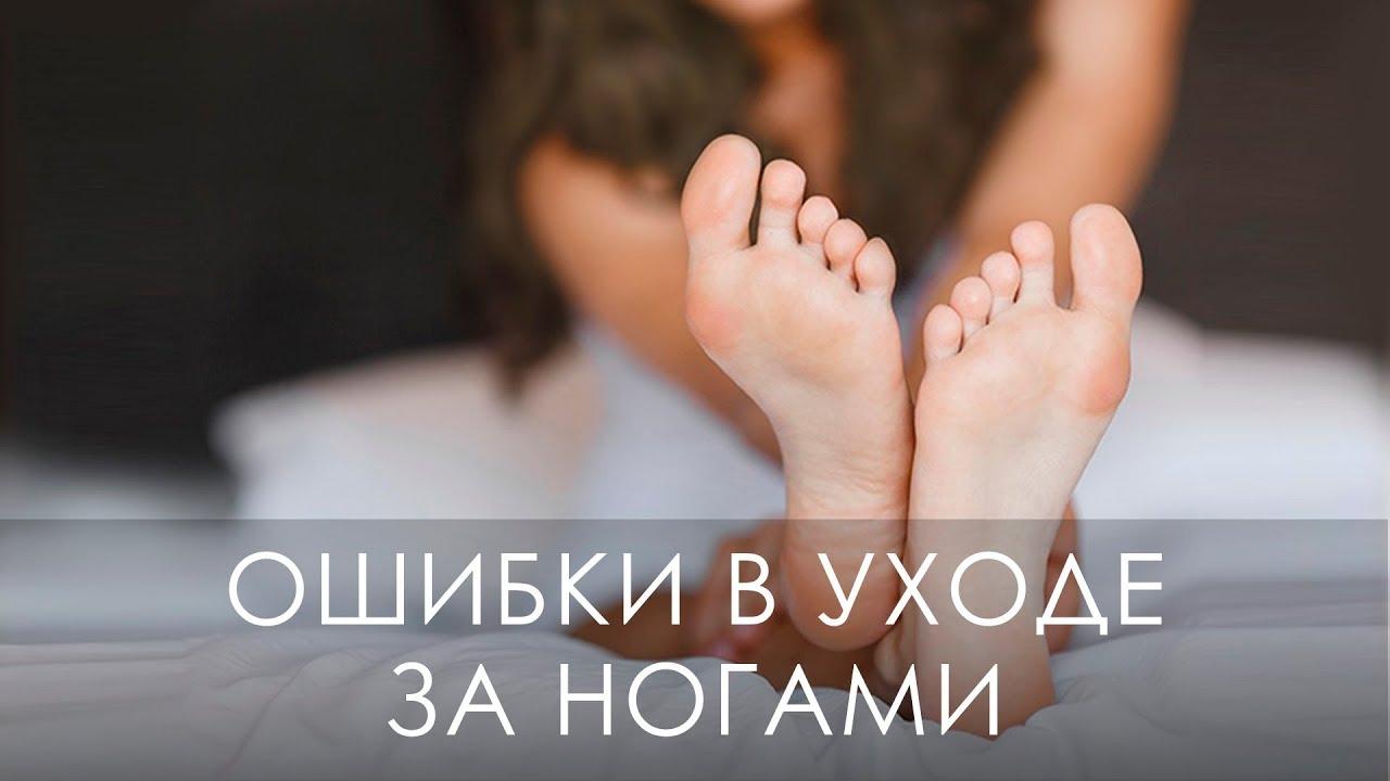 Частые ошибки в уходе за ногами