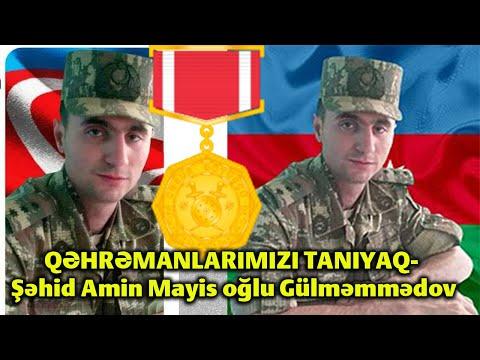 QƏHRƏMANLARIMIZI TANIYAQ-  Şəhid Amin Mayis oğlu Gülməmmədov