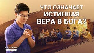 Христианский фильм «вера в Бога» Что означает истинная вера в Бога? (Видеоклип 6/6)