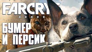 Far Cry 5 ➤ Котопес, Бумер и Персик #2 ➤ Прохождение на русском