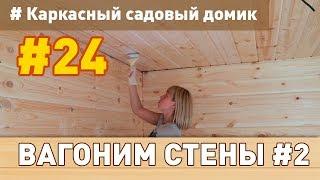 Каркасный домик своими руками: # 24 (Внутренняя отделка #2)