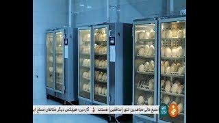 Iran Judiciary system & Prisoners دادگستري و زندانيان ايران
