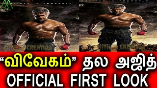 Vivegam Official First Look |Ajith | Anirudh | Siva | Thala 57 | Motion Poster Released  | AK 57