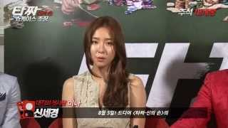 Tazza 2 타짜-신의 손 Promotional Video with Interview from Press Conference by Daum Movie