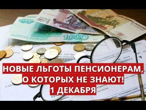 Новые льготы пенсионерам, о которых не знают! 1 декабря