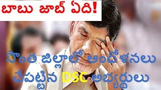 AP DSC aspirants protest against less number of sgt posts in latest dsc notification 2018