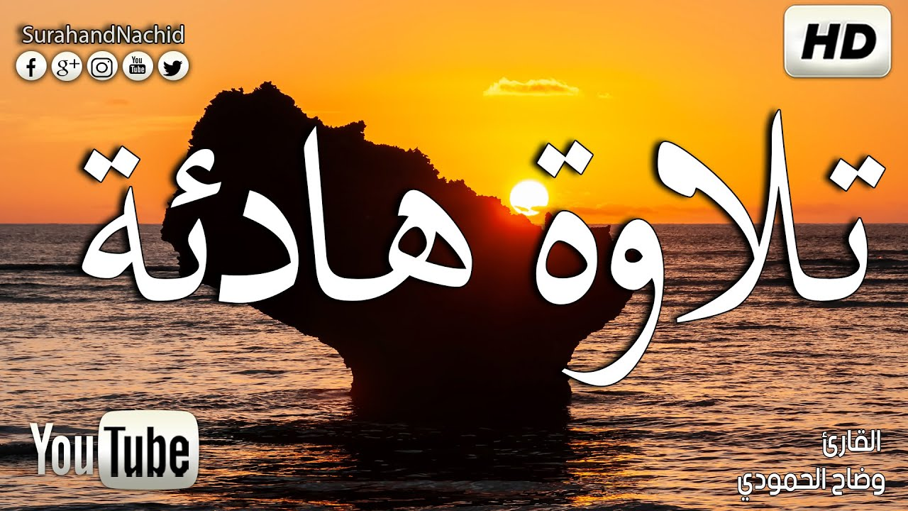 Surah Al-Mulk full    By Sheikh Wadhah Al Hamody (HD)  سورة الملك   المنجية من عذاب القبر