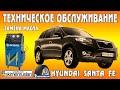 ТЕХНИЧЕСКОЕ ОБСЛУЖИВАНИЕ Hyundai Santa FE замена масла