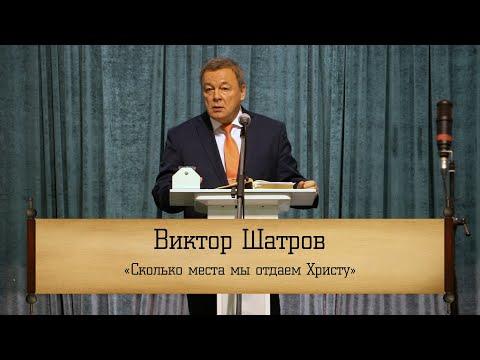 """Виктор Шатров - """"Сколько места мы отдаем Христу"""""""