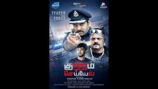 Kuttram Seiyel Tamil Film Teaser 2018 | Vijjith | Bose Venkat | Deena | Venkatesh | Bharathiraja