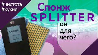SPLITTER +7-913-477-57-86 РОЗПАКУВАННЯ серветки гринвей без хімії