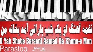 نغمه آهنگ او یک شب بارانی آمد بخانه من - O Yak Shabe Baraani Aamad Ba Khana-e Man