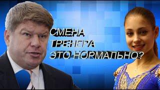 ФИГУРНОЕ КАТАНИЕ Дмитрий Губерниев о переходе Косторной ЭТО НОРМАЛЬНО уходить от лучшего