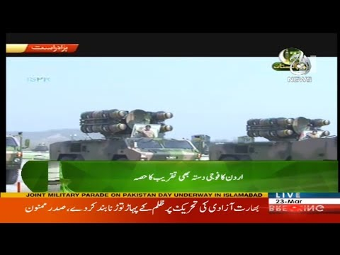 Parade of Pak Army in Islamabad on Pakistan Resolution Day - 23 March 2018 - Aaj News
