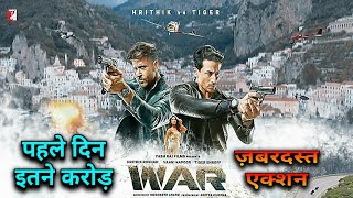 War movie | day 1 box office collection | Hrithik Roshan, Tiger Shroff, vaani Kapoor