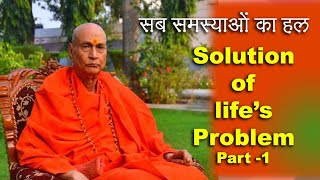 SOLUTIONS FOR LIFE'S PROBLEM -1 BY Pujya Swami SATYAMITRANAND GIRIJI MAHARAJ