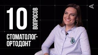 10 глупых вопросов СТОМАТОЛОГУ ОРТОДОНТУ