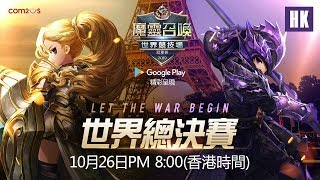 [HK] SWC2019 世界總決賽|Summoners War |서머너즈워