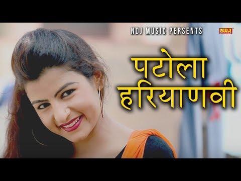 Harryanvi Dj Dance Songs 2018 ⚫ Patola Haryanvi ⚫ Aarju Dhillon ⚫ Meeta Baroda ⚫Neeraj AK Tyagi ⚫NDJ