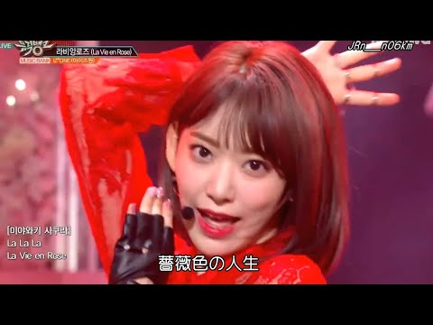 〈日本語字幕〉IZ*ONE - La Vie en Rose (mix stage)