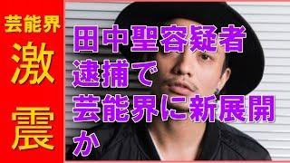 「KAT-TUN」の元メンバー・田中聖容疑者の逮捕で、芸能界に激震が走って...