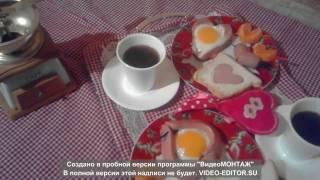 Романтический завтрак для двоих