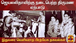 Exclusive Information about Marriage arrangements made for Late TN CM Jayalalithaa