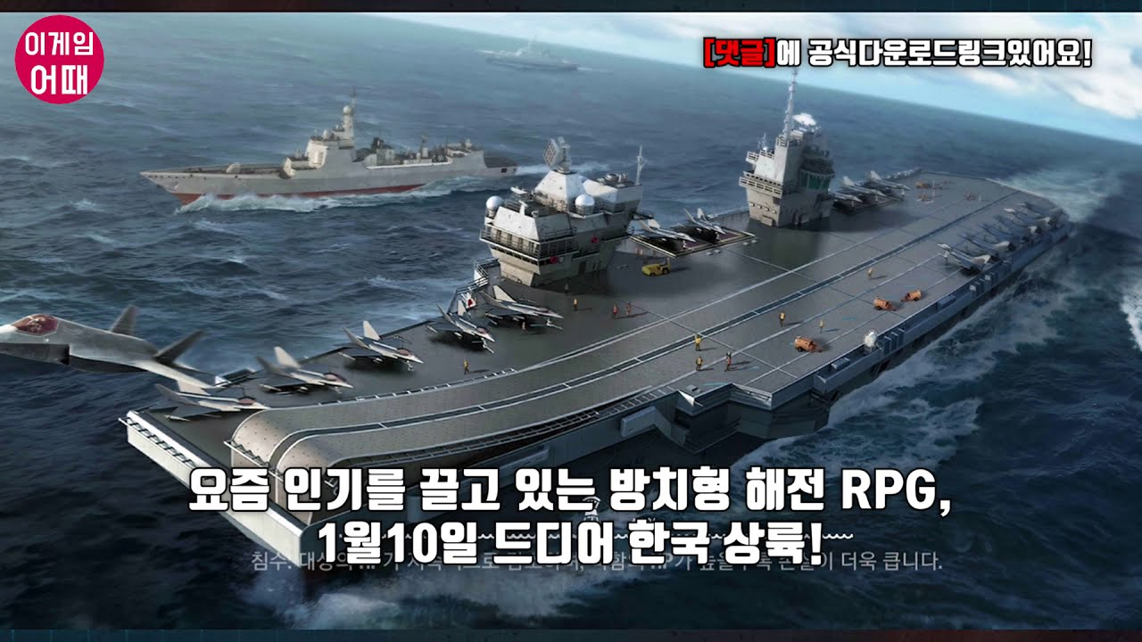 한국 최초! 전함 육성 x 오토 전투 RPG게임 방치함대 쿠폰다운로드 방법 | 정보는 댓글에 있어요😍