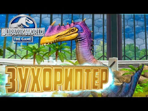 Выводим ЗУХОРИПТЕРА - Jurassic World The Game #71