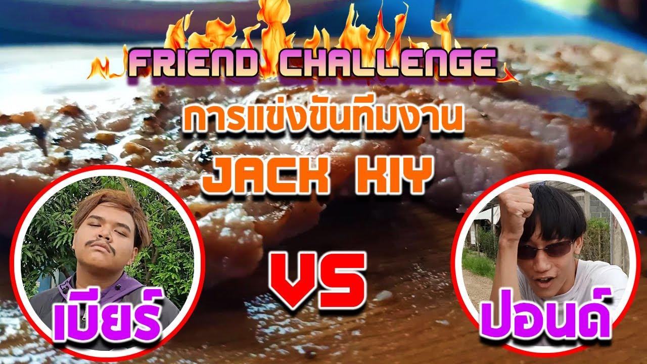 Friend challenge EP.1 - หมูย่างใครเด็ดกว่ากัน (เเพ้โดนลงโทษ)