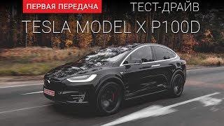 Tesla Model X P100D: тест-драйв от FirstGearShow