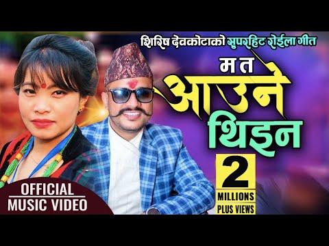 Ma Ta Aaune Thina म त आउने थिइन||Full Video||Bindaabsini Music  Sirish Devkota & Devi Gharti Magar