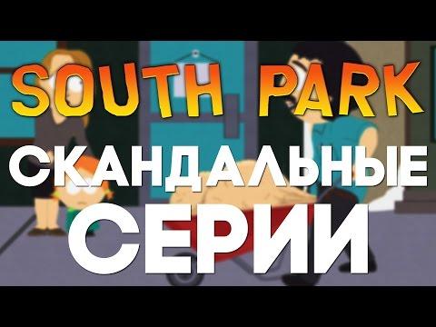 Южный парк смотреть онлайн 20 сезонов