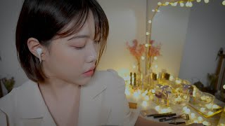 ASMR 친구야 메이크업 해줄게! 메이크업 롤플레이 / Korean Make-up Role play  ASMR