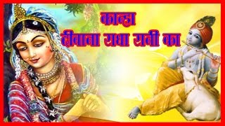Dj movies devotional. song:- kanha diwana radha rani ka label:- subscribe us *****....... https://goo.gl/rcccfm like on facebook ******* https:/...