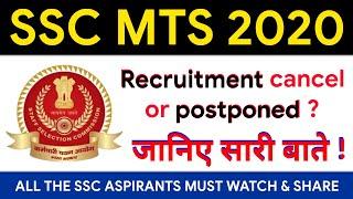 SSC MTS 2020 NOTIFICATION | SSC MTS RESULT | SSC MTS 2019 DESCRIPTIVE RESULT KAB AYEGA | #UFM