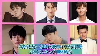 【韓流スター】30代韓国イケメン俳優人気ランキングTOP25!②