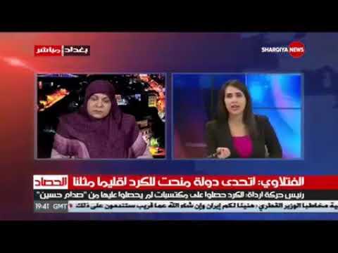 د. حنان الفتلاوي في حصاد الشرقية بتأريخ 2017/9/12
