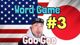 Goo Goo #3 (Vocabulary Game)