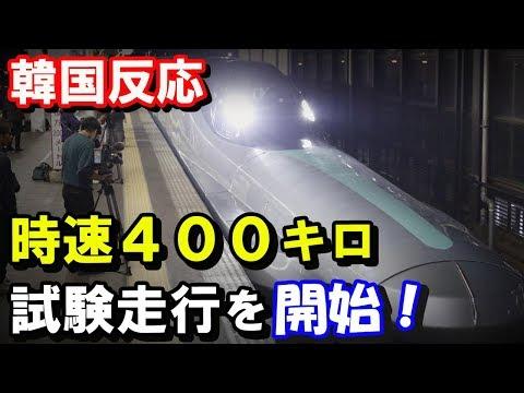 【韓国の反応】日本が次世代新幹線アルファエックスの試験走行を開始!