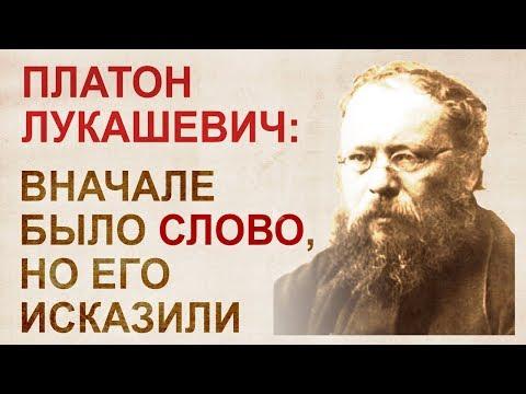 Платон Лукашевич: «7000 языков в Мире – искусственные». Чаромутие