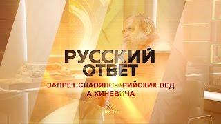 """""""Русский ответ"""": Запрет """"Славяно-Арийских Вед"""" А.Хиневича"""