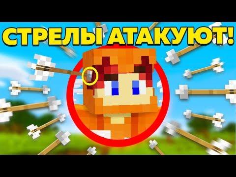 Видео: Майнкрафт, но стрелы атакуют каждые 10 секунд!