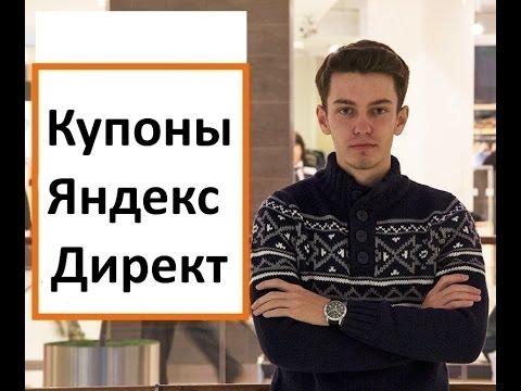 Инструкция по активации промо кода Яндекс Директ купон на 9000 .