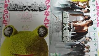 極道大戦争 A 2015 映画チラシ 2015年6月20日公開 【映画鑑賞&グッズ探...