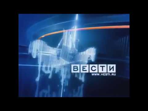 Проектная заставка Вести (Россия-1, 2003-2005)/RTR Vesti project intro (RTR1, 2003-2005)