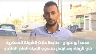 محمد أبو علوان - متابعة مثلث الشرطة العسكرية في الزرقاء بعد ارتفاع منسوب المياه العام الماضي