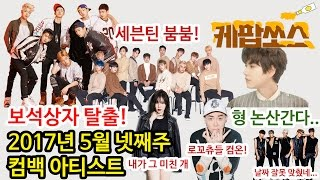 figcaption [케팝쏘스] 2017년 5월 넷 째 주 컴백 소식을 뿌려드립니다! (세븐틴, 아이콘, 맵식스, 규현, 피에스타 예지, 로꼬)