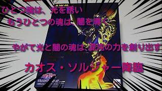 #遊戯王 #カオス・ソルジャー 伝説の戦士カオス・ソルジャー降臨&開封