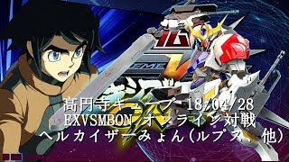 EXVSMBON  高円寺キューブ 18/04/28 Part3  Kouenji Cube MS Gundam EXVS Maxi Boost ON
